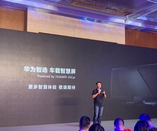 终于官宣,华为智选车载智慧屏将于12月正式发布