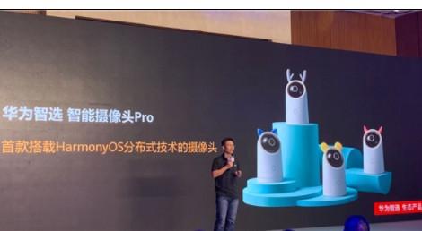 华为正式推出了华为智选智能摄像头Pro系列