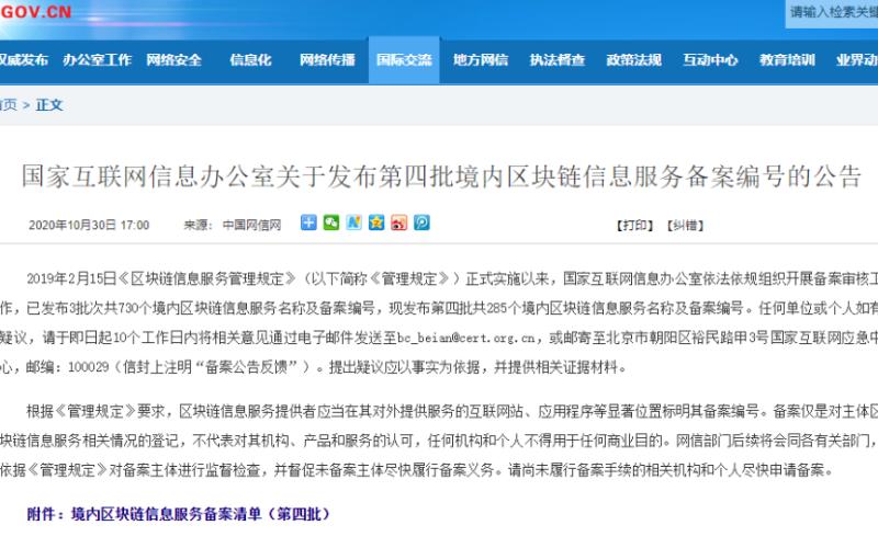 奥拓电子成功获取区块链信息服务备案