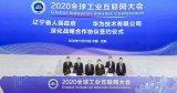 在2020全球工业互联网大会期间,辽宁省人民政府与华为签署深化战略合作协议