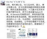 AI女神李飞飞当选美国医学科学院院士