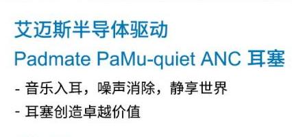 艾迈斯半导体新推出PaMu Quiet耳塞,实现...