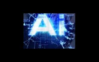 TinyML推动深度学习和人工智能发展