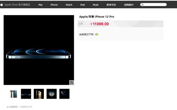 蘋果天貓旗艦店重新上架iPhone12,缺貨還是...