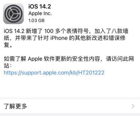 蘋果針對iPhone iOS 14.2正式版做出...
