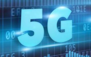 廣東率先開展6G、太赫茲通信等技術研發