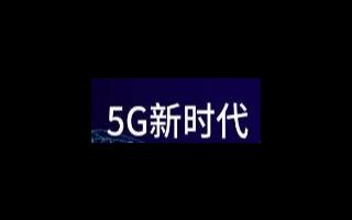 工信部无线电管理局赴上海、广东 开展5G工业互联...
