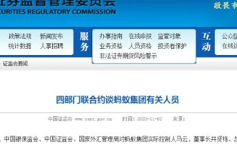 马云被四部门联合约谈