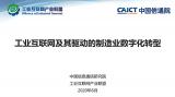 工业互联网及驱动的制造业数字化转型