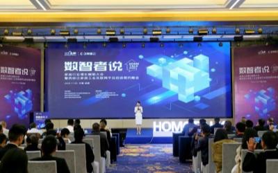 西部泛家居工业互联网平台启动峰会在成都举行