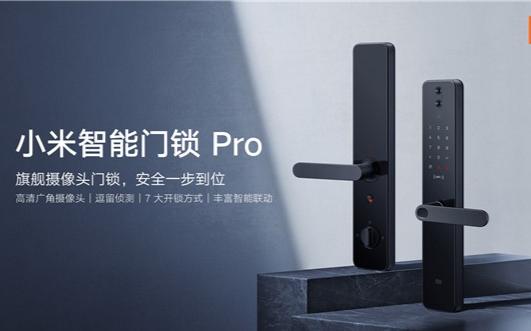 小米智能门锁Pro正式发布