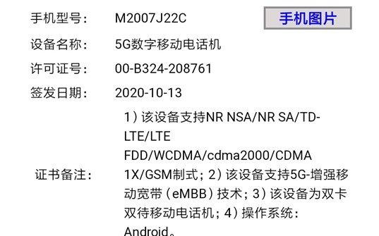 Redmi Note9系列呼之欲出