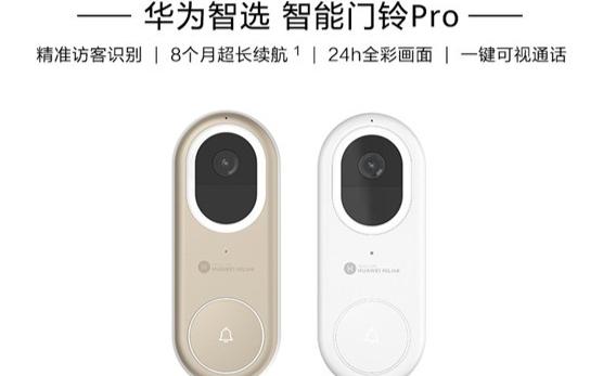 华为智选智能门铃Pro发布