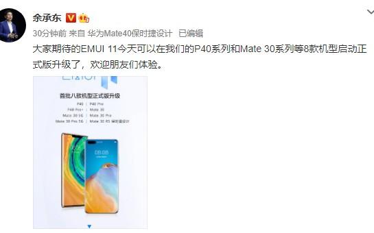 余承东宣布华为Mate30系列正式升级EMUI11
