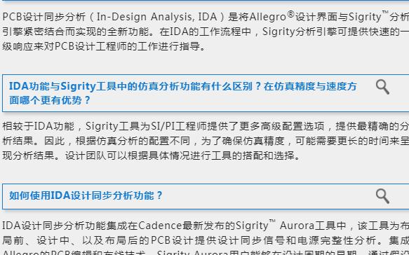 PCB设计同步分析之PCB信号线的意外回音怎么处...