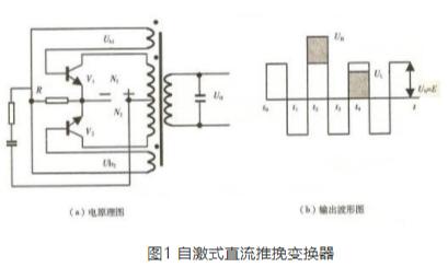 UPS中的直流变换器和半桥逆变器及单相全桥逆变器...