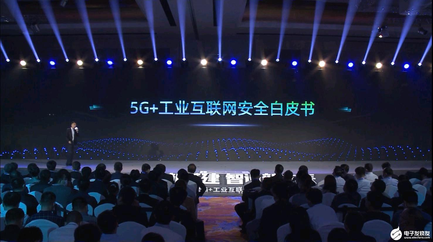 "《5G+工業互聯網安全白皮書》發布,加速推動向""中國智造""轉型"