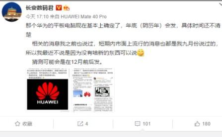 爆料称:华为可能在今年底推出新的平板
