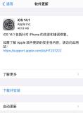 iOS14.1发布:来电归属地修复