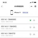 iOS14请谨慎升级