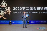 中科创达智能驾驶舱平台荣获金辑奖