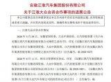 大众增持江淮大众股份至75%