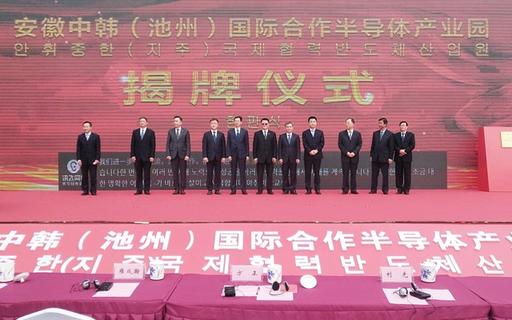 安徽中韩(池州)国际合作半导体产业园揭牌