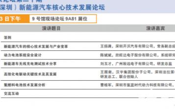 LEAP Expo展會將于11月3-5日在深圳國際會展中心舉行