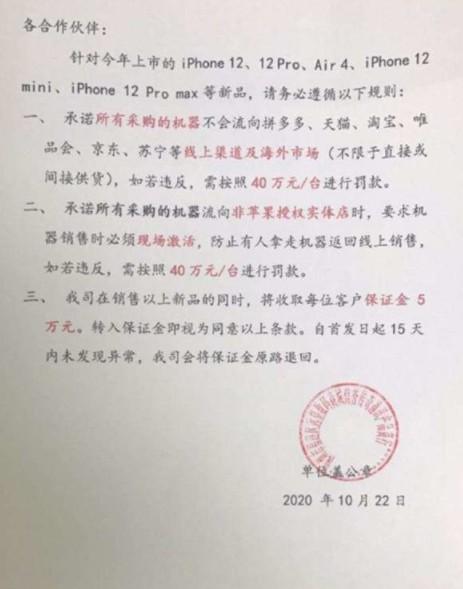 今年双十一没有便宜的iPhone 12卖了:真相...