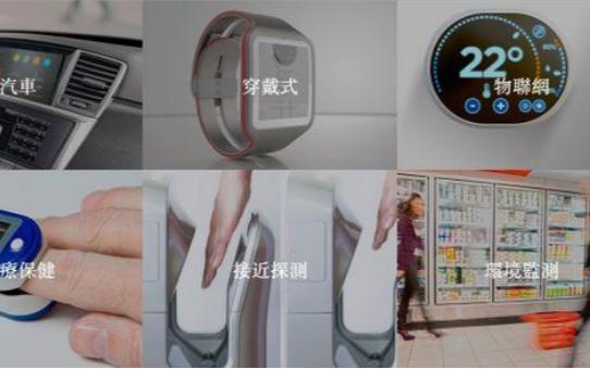 秒懂无线IoT传感器设计的五大关键