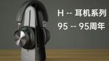 降噪黑科技,重新定义头戴式耳机