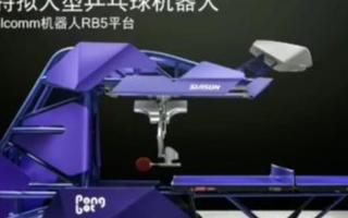 高通機器人RB5平臺亮相,未來可借助實時VR來和...