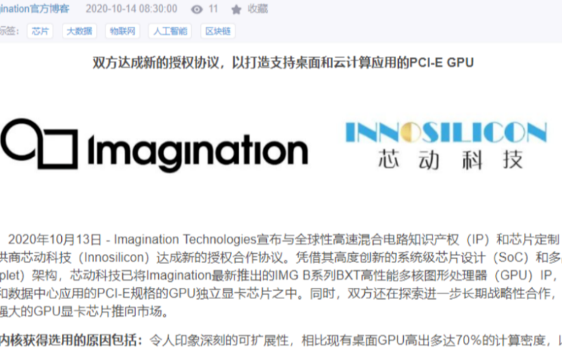 Imagination多核GPU加速賦能桌面和服...