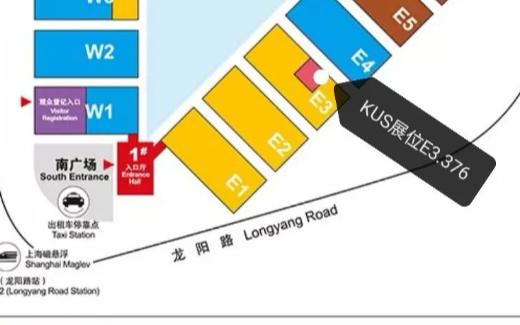 KUS集团将将携多款创新产品亮相上海宝马展