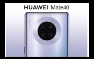 Mate 40 Pro作為高端型號出現,配備了F...