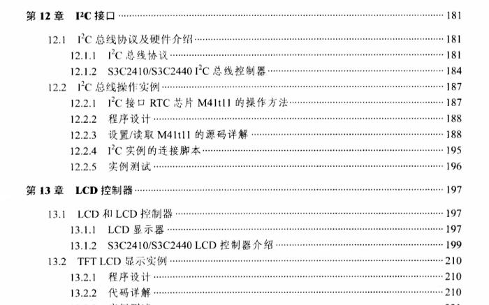 嵌入式Linux应用开发完全手册(3)高清书签版