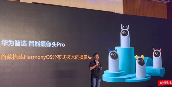 华为发布首款搭载鸿蒙系统的摄像头,售价299起