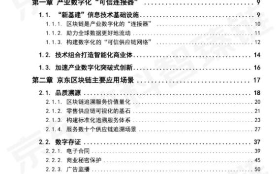 京东区块链技术实践白皮书2020