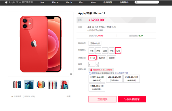 苹果天猫旗舰店重新上架iPhone 12/Pro,仍是没现货