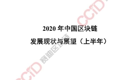 2020年中国区块链发展现状与展望(上半年)