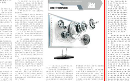 中国工业APP现状