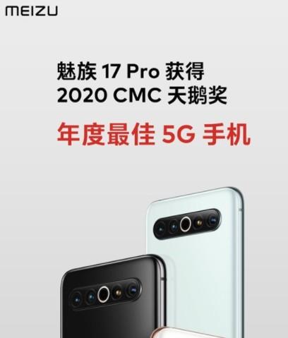 2020 年度最佳 5G 手机奖:魅族17系列手...