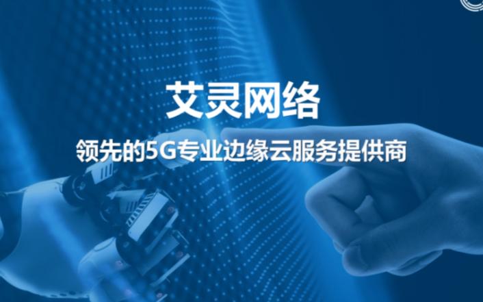 艾灵网络(AI-LINK) 领先的5G专业边缘云...