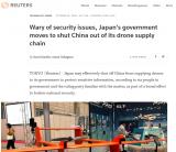 日本为禁中国无人机下3000亿血本