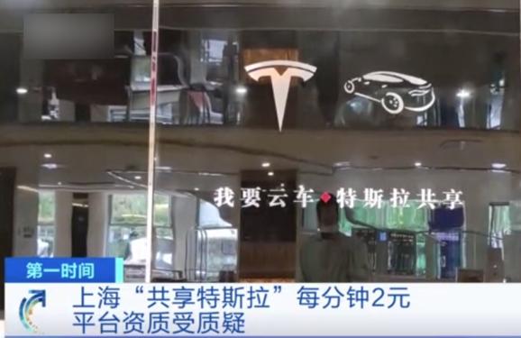 上海出现特斯拉共享汽车,一小时120元