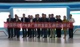 中国移动首批SPN南向接口与转发面互通测试