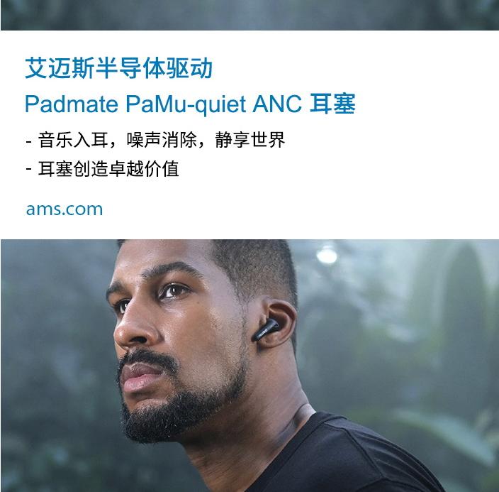 ams新款PaMu Quiet耳塞提供數字主動降噪(ANC)技術