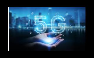 5G、6G高倍通信浪潮 2G通讯的弊端显露