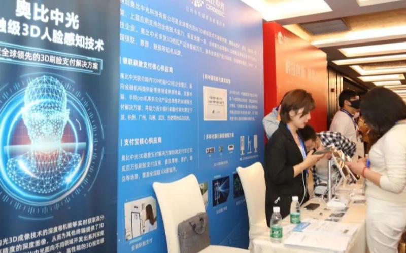 奥比中光携Pictor结构光安全模组 亮相中国金融科技安全大会 