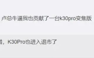 卢伟冰确认Redmi K30 Pro即将退市